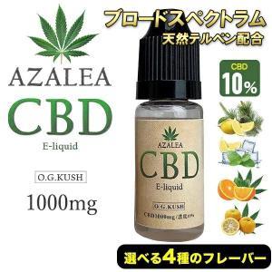 CBD リキッド 10% 1000mg 高濃度 禁煙グッズ Azalea ヘンプ味 選べる4種 10...