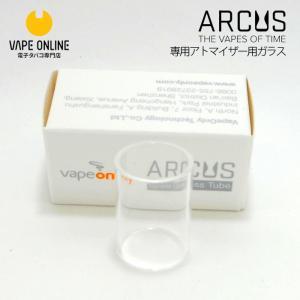 【電子タバコ用】Arcus(アーカス)アトマイザー用ガラス ...