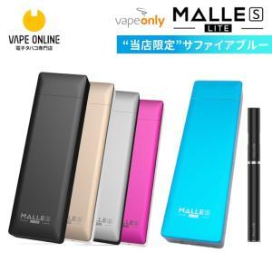 電子タバコ MalleS Lite (マルエスライト)携帯ケ...
