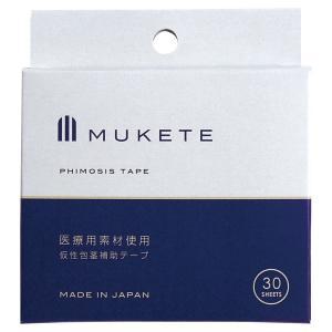仮性包茎補助テープ MUKETE(ムケテ) 30枚入り 日本製|vape-online