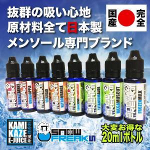 《ゆうパケット送料無料》 snow freaks(スノーフリークス) 20ml 電子タバコ フレーバー スノウ 日本製 VAPE メンソール|vapecollection
