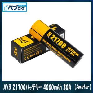 ゆうパケット送料無料 Avatar アバター AVB 21700バッテリー 4000mAh 30A VAPE ベイプ ベプログ 電子タバコ リキッド 電子たばこ|vapecollection