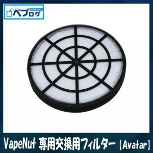 (在庫なし)ゆうパケット送料無料 Avatar アバター VapeNut ベイプナット 専用交換用 フィルター|vapecollection
