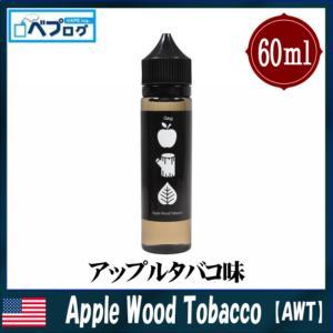 AWT エーダブリューティー 60ml 海外リキッド フランス アップル タバコ系 | A-6 電子タバコ リキッド 電子たばこ VAPE ベイプ フレーバー|vapecollection