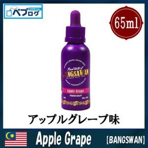 BANGSAWAN バンサワン 65ml 海外リキッド フルーツ | A-6 電子タバコ リキッド 電子たばこ VAPE ベイプ フレーバー|vapecollection