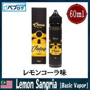 電子タバコ リキッド BASIC VAPOR ベーシックベイパー レモンサングリア 60ml プルームテック 互換 VAPE リキッド 電子タバコ|vapecollection