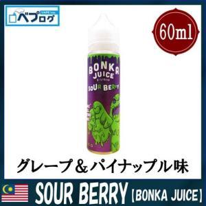 【BONKA JUICE(ボンカジュース)】SOUR BERRY(サワーベリー) 60ml 電子タバコ リキッド 人気 海外リキッド 海外 ベプログ VAPE おすすめ 大容量|vapecollection