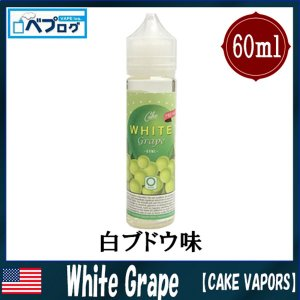 CAKE VAPORS(ケーキベイパーズ) 60ml 電子タバコ リキッド vapecollection