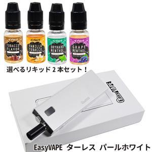プルームテック 互換 対応 ベプログ 電子タバコ Vape スターターキット EasyVAPE TARLESS ターレス 国産リキッド付き|vapecollection