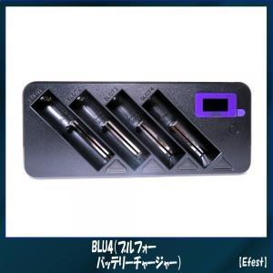 【Efest(イーフェスト)】 BLU4 (ブルフォー バッテリーチャージャー)充電器 チャージャー 電子タバコVAPE|vapecollection