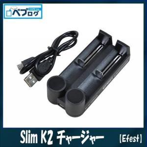 Efest イーフェスト Slim K2 スリムケーツー チャージャー VAPE ベイプ ベプログ 電子タバコ リキッド 電子たばこ フレーバー ケース アトマイザー|vapecollection