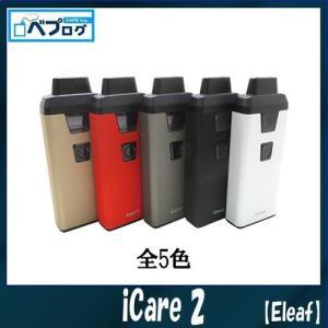 【Eleaf(イーリーフ)】iCare 2(アイケアツー)キット|vapecollection