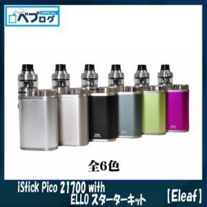 (1)電子タバコ史上最大のヒット商品『iSitckPico』の正統後継機!! (2)大容量「2170...