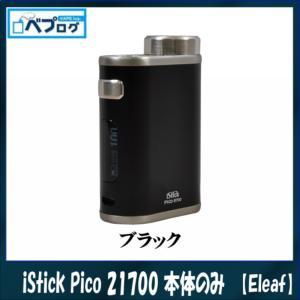 送料無料 Eleaf イーリーフ iStick Pico 21700 アイスティックピコ 本体のみ バッテリー付き ブラック スターターキット|vapecollection