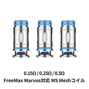 電子タバコ ベイプ Free Max フリーマックス Marvos MS MESH Coil  メッシュコイル 0.15Ω 0.25Ω マーボス 交換用コイル vapecollection