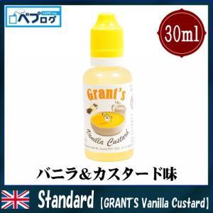 ゆうパケット 送料無料 Grant's Vanilla Custard グランツバニラカスタード Standard 30ml 海外リキッド    A-6 電子タバコ リキッド 電子たばこ VAPE ベイプ vapecollection