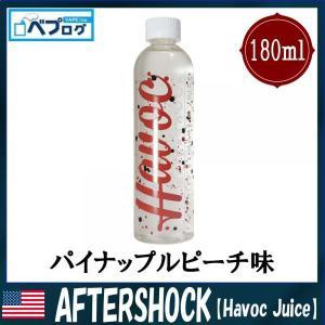 【Havoc Juice(ハボックジュース)】 180ml 電子タバコ リキッド 人気 海外リキッド 海外 ベプログ VAPE おすすめ バニラ 大容量 vapecollection