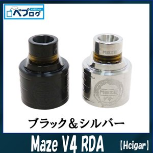 Hcigar エイチシガー Maze メイズ V4 RDA 直ドリ 電子タバコ 爆煙 RDA|vapecollection