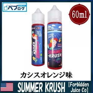 【Forbidden Juice Co(フォービドゥンジュース)】SUMMER KRUSH(サマークラッシュ)60m海外 ベプログ VAPE おすすめ vapecollection