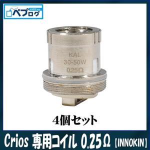 ゆうパケット送料無料 INNOKIN イノキン Crios クリオス 専用コイル 0.25Ω 4個セット VAPE ベイプ ベプログ 電子タバコ 電子たばこ|vapecollection