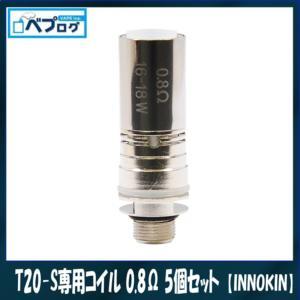 ゆうパケット送料無料 INNOKIN イノキン T20-S専用コイル 5個セット VAPE ベイプ ベプログ 電子タバコ 電子たばこ|vapecollection