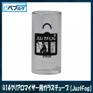 ゆうパケット送料無料 JustFog ジャストフォグ Q14 クリアロマイザー用 ガラスチューブ 交換用 ガラスタンク 1.8mL リキッド 電子タバコ|vapecollection