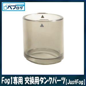 ゆうパケット送料無料 JustFog ジャストフォグ Fog1専用 交換用タンクパーツ  電子たばこ|vapecollection