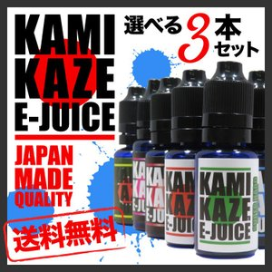 超お得な選べる3本セット!【KAMIKAZE E-JUICE...