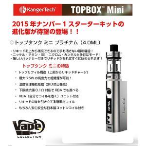 電子タバコ 本体 Vape KangerTech TOPBOX mini Platinum(トップボックス ミニ)バッテリー付き 電子タバコ 本体 電子タバコ 温度管理 電子タバコ 爆煙|vapecollection