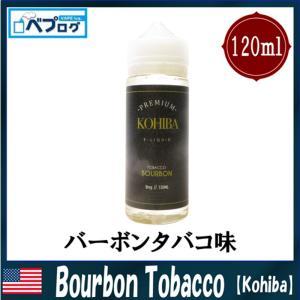 Kohiba コヒバ 120ml 大容量 葉巻 バーボン 海外 リキッド 電子たばこ vapecollection