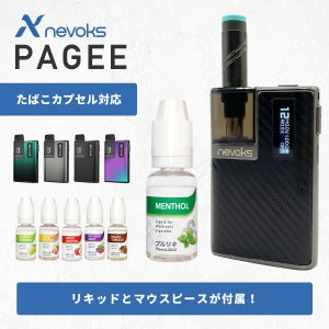 電子タバコ ベイプ  たばこカプセル対応 nevoks ネボックス Pagee ペイジー スターターキット ベプログ VAPE ベープ 本体 禁煙 充電式|vapecollection