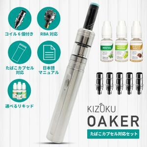 電子タバコ ベイプ  KIZOKU キゾク OAKER オーカー たばこカプセル対応セット ベプログ オリジナル VAPE ベープ 本体 禁煙 充電式|vapecollection