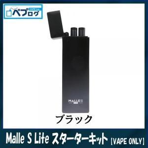 【VAPE ONLY(ベイプオンリー)】Malle S Lite(マール エス ライト)スターターキット 電子タバコ 電子たばこ 本体 セット MOD Vape 爆煙 人気 おすすめ 初心者 vapecollection