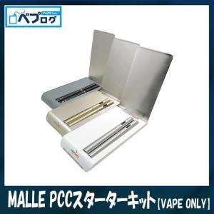 【VAPE ONLY】MALLE(マール) PCC スターターキット 電子タバコ 本体 セット MOD Vape 爆煙 人気 おすすめ 初心者 温度管理 コンパクト マル マレ マーレ vapecollection