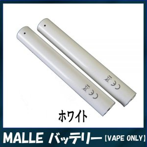 【VapeOnly(ベイプオンリー)】 Malle(マール)専用バッテリー 2個セット 電子タバコ 本体 セット MOD Vape 爆煙 人気 おすすめ 初心者 温度管理 交換 vapecollection