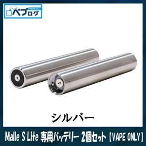 【VAPE ONLY(ベイプオンリー)】Malle S Lite(マール エス ライト)専用バッテリー 2個セット電子タバコ 電子たばこ VAPE 直ドリ RBA RDA RTA ワイヤー 巻く|vapecollection
