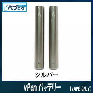 ゆうパケット送料無料 VAPE ONLY vPen ブイペン バッテリー 2個セット|vapecollection