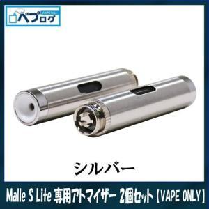 【VAPE ONLY(ベイプオンリー)】Malle S Lite(マール エス ライト)専用アトマイザー 2個セット 電子タバコ 電子たばこ アトマイザー タンク 爆煙 人気 vapecollection