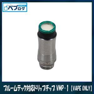 ゆうパケット送料無料 VAPE ONLY ベイプオンリー プルームテック 互換 対応ドリップチップ ステンレス アクリル製 ウルテム (PEI) 電子たばこ vapecollection