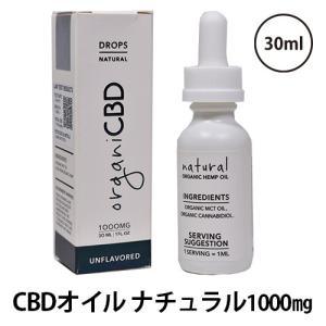 電子タバコ ベイプ CBD organiCBD オルガニシービーディー CBDオイル ナチュラル 1000mg 30ml OIL ベプログ VAPE ベープ 本体 禁煙 充電式|vapecollection