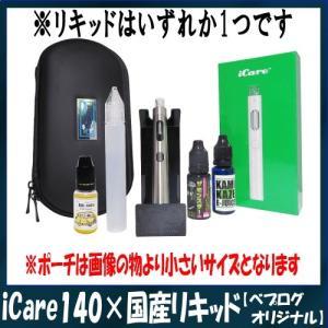 【オリジナル】電子タバコ お手軽スターターキット『iCare140×国産リキッド』電子タバコ 本体 セット MOD Vape 爆煙 人気 おすすめ 初心者 コンパクト 小さい|vapecollection