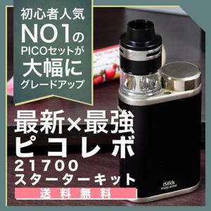 電子タバコ VAPE ベプログ ピコレボ スターターキット 電子たばこ リキッド プルームテック|vapecollection