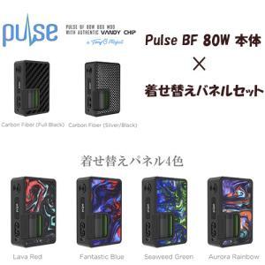 送料無料 Vandy Vape バンディーベイプ Pulse パルス  BF 80W  着せ替えパネルセット 本体 × パネル VAPE|vapecollection