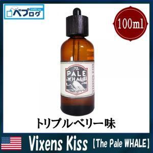 【The Pale WHALE(ペールホエール)】Vixens Kiss(ヴィクセンズキス)100ml 電子タバコ リキッド 人気 海外リキッド 海外 ベプログ VAPE おすすめ 大容量|vapecollection