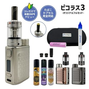 VAPE ベープ 電子タバコ ベプログ ピコラス3 スターターキット 送料無料 リキッド 本体 アトマイザー|vapecollection