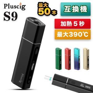 電子タバコ スターターキット Pluscig プラスシグ S9 エスナイン 加熱式たばこ 電子たばこ べプログ 互換 互換|vapecollection