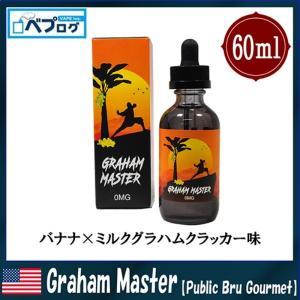 Public Bru Gourmet パブリックブルガーメット 60ml グラハムクラッカーベース USA 海外 リキッド 電子たばこ|vapecollection