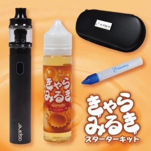 電子タバコ ベイプ スターターキット ベプログ きゃらみるき スターターキット ベプログ VAPE ベープ 本体 禁煙 充電式|vapecollection