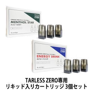 電子タバコ ベイプ  TARLESS ZERO ターレスゼロ 専用リキッド入りカートリッジ 3個セット ベプログ VAPE ベープ 本体 禁煙 充電式 vapecollection