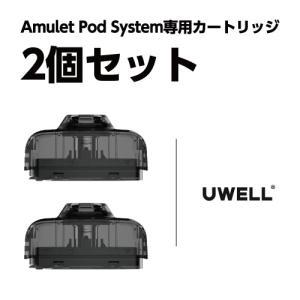 電子タバコ ベイプ UWELL ユーウェル Amulet アミュレット 専用カートリッジ 1.6Ω 2個セット ベプログ VAPE ベープ 本体 禁煙 充電式|vapecollection